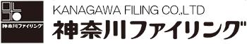 神奈川ファイリング